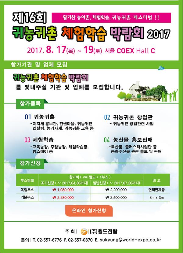 2017년 귀농귀촌박람회_팝업.jpg