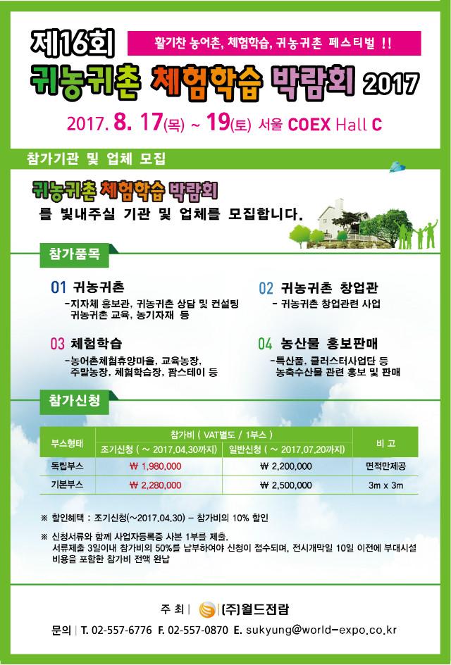 2017년 귀농귀촌박람회_공지용.jpg