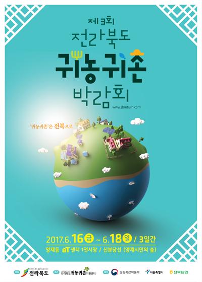 제3회 전라북도귀농귀촌박람회 포스터-크기조정.jpg