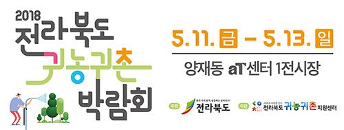 180315 2018 전라북도 귀농귀촌 박람회_웹배너_f(최종)-4.jpg