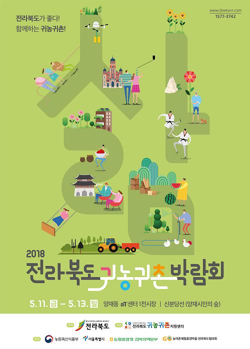 180315[포스터 최종] 2018 전라북도 귀농귀촌 박람회_포스터.png