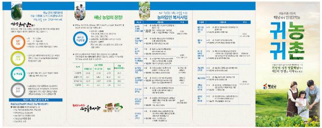 사본 -귀농2(최종).jpg